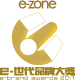 ezone ebrand awards